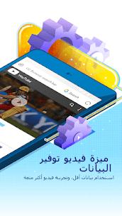 UC Browser – تصفح بسرعة 2