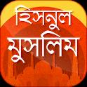 হিসনুল মুসলিম  দোআ ও যিকির  - Hisnul muslim bangla icon