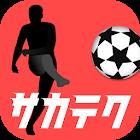 サカテク ~動画で学ぶサッカーテクニック~ icon