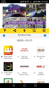 Apps Pages e-mall Exhibition Centre - náhled