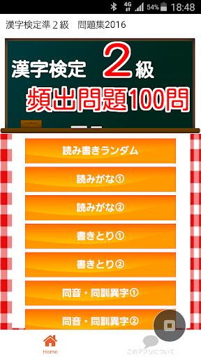 漢検2級 特訓問題100問 漢字検定2級練習2016無料