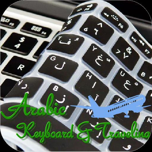 Arabic Keyboard Free-Traveling
