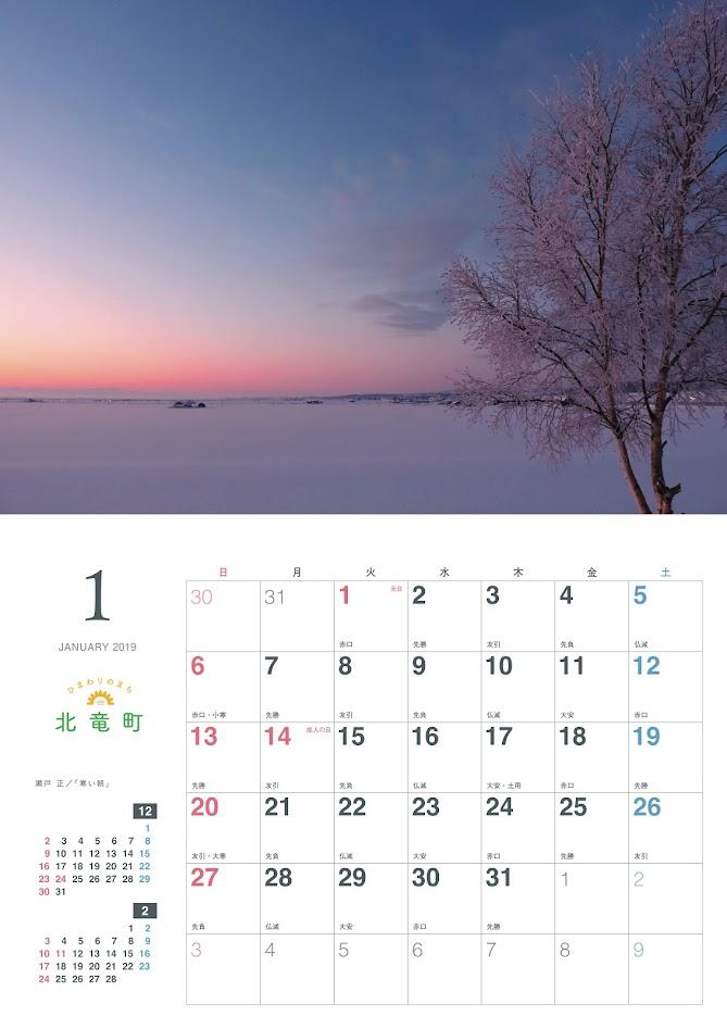 1月・北竜町カレンダー 2019