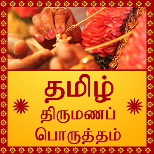 Hinduisk astrologi match att göra gratis