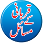 Qurbani k Masail by kingzApps APK icon