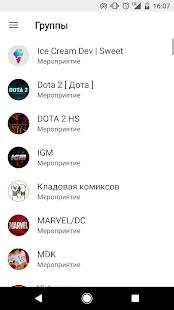 Sweet для ВКонтакте - náhled