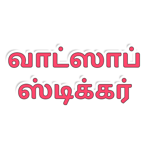 Tamil Stickers For Whatsapp - WAStickerApps Tamil - Apps on