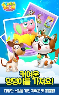 피기붐 for kakao- screenshot thumbnail