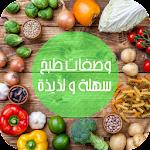 وصفات طبخ - اكلات شهية وسهلة Icon