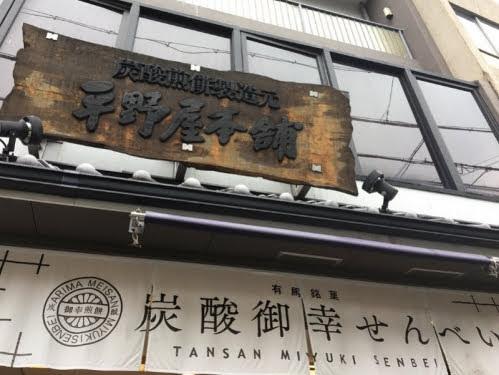 【画像】平野屋本舗