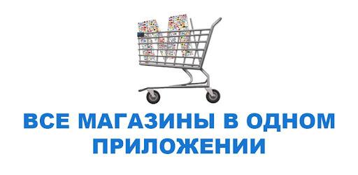 Магазины – Apps bei Google Play