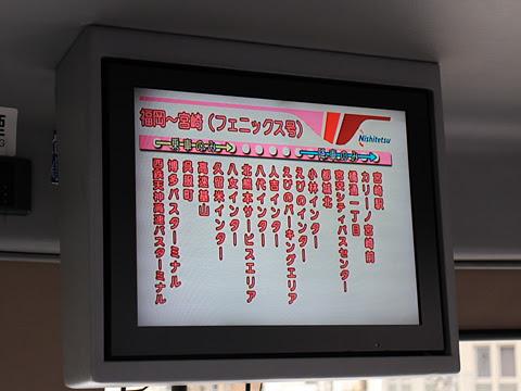 西鉄高速バス「フェニックス号」 9908 車内液晶モニター