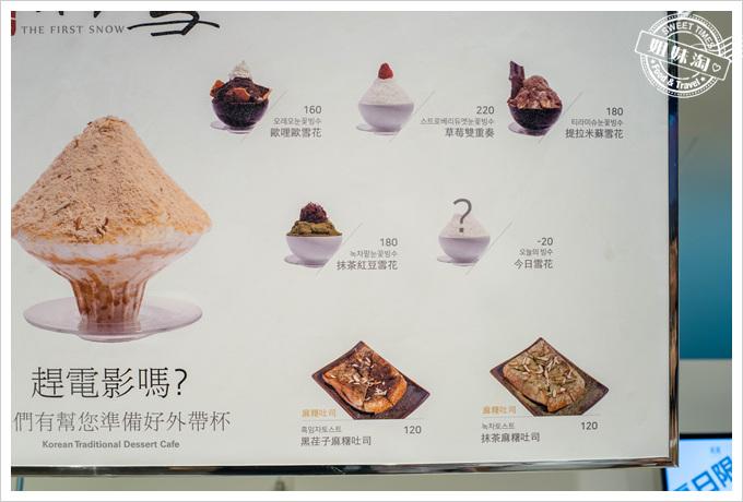 初雪menu