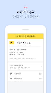 App Kakao T - Taxi, Driver, Parking, Navi APK for Windows Phone