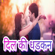 App New Hindi SMS - दिल की धडकन APK for Windows Phone