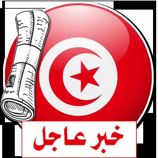 آخر أخبار الجرائد التونسية