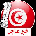آخر أخبار الجرائد التونسية icon
