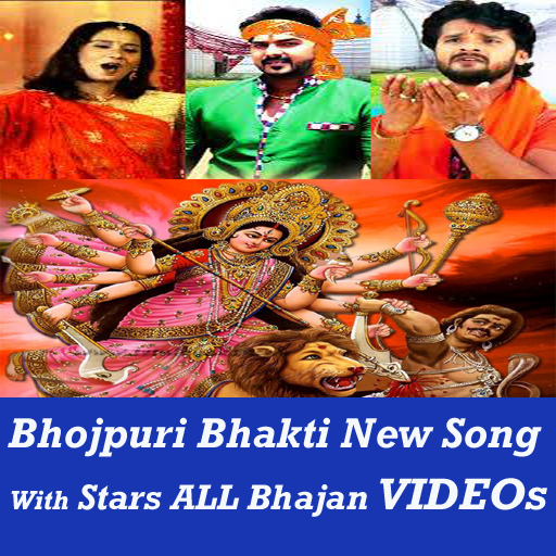 Bhojpuri Bhakti VIDEO Devotional NEW Songs App