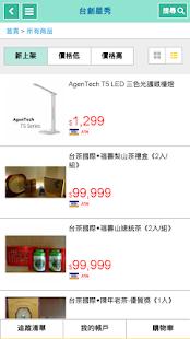 Download 台創星秀 購物網 For PC Windows and Mac apk screenshot 3