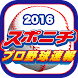 スポニチプロ野球速報2016 Android