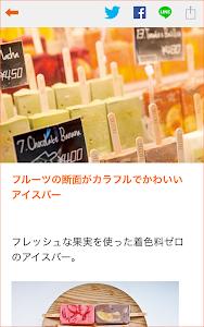 働く大人の女の子のごほうびマガジン「ROLA(ローラ)」 screenshot 7