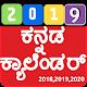 Kannada Calendar 2019 apk