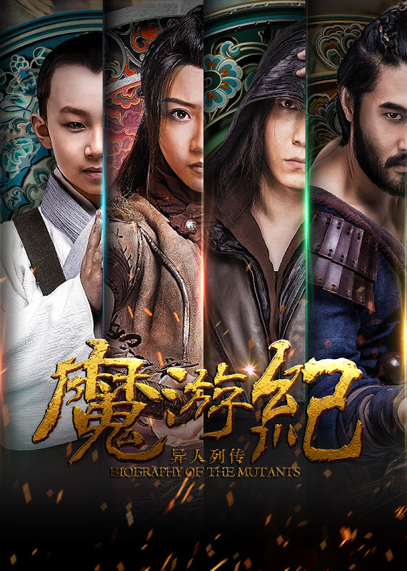 Movie: Biography of the Mutants | ChineseDrama.info