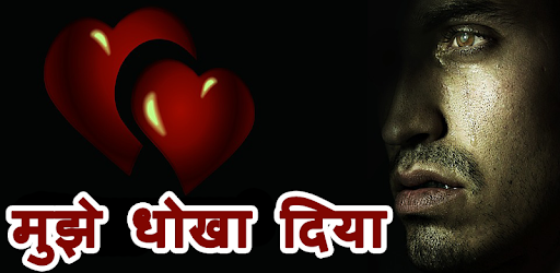 Dhokha Shayari - Apps on Google Play