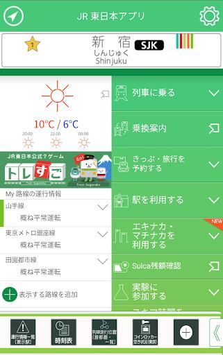 JRu6771u65e5u672cu30a2u30d7u30ea 2.11.1 Windows u7528 1