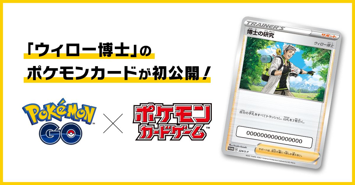 「ウィロー博士」のポケモンカードが初公開!