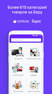 App Беру — покупки без сомнений APK for Windows Phone
