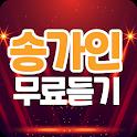 송가인 무료듣기 - 송가인 히트곡 메들리 콘서트 공연 무료감상 icon