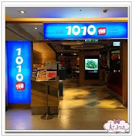1010湘(高雄義大店)