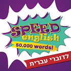 לימוד אנגלית - לדוברי עברית icon
