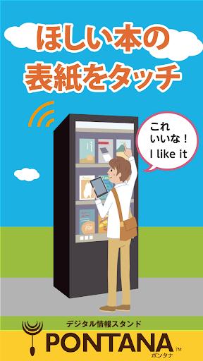 無料书籍AppのPONTANA|記事Game