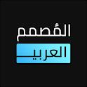 المصمم العربي - كتابة ع الصور icon