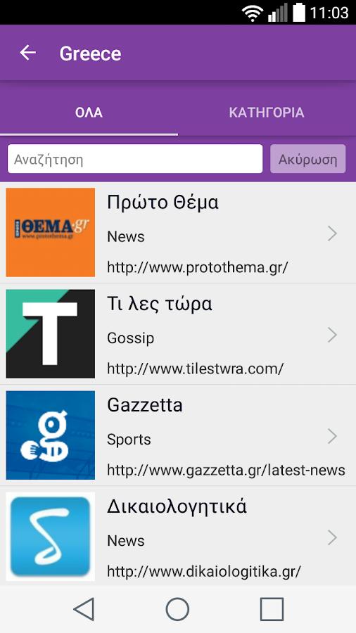 News2Go - στιγμιότυπο οθόνης