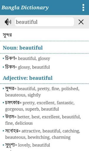 Parboti Bangla Dictionary