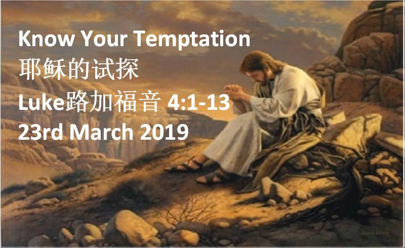 Know Your Temptation (耶稣的试探)