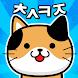 냐옹 초성퀴즈 : 고양이 모으기