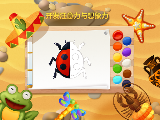 玩教育App|Tim the Fox - Paint Free免費|APP試玩
