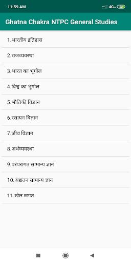 Ghatna Chakra NTPC General Studies 1.5 screenshots 1