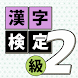 漢字検定2級読みクイズ