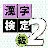 漢字検定2級読みクイズ apk baixar