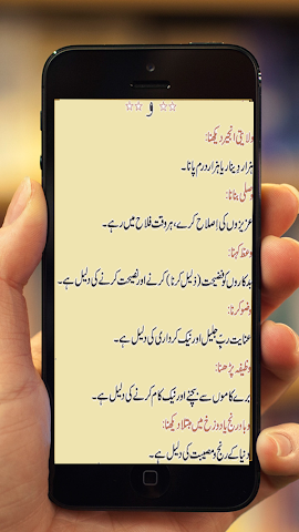 android Khawab ki tabeer in urdu Screenshot 4