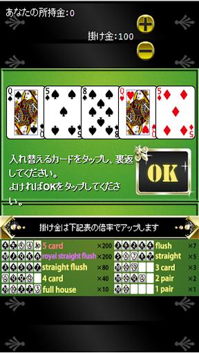 玩免費紙牌APP|下載poker app不用錢|硬是要APP
