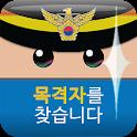 스마트국민제보 icon