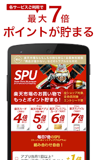 楽天市場 ショッピングアプリ いつでも毎日ポイント7倍! screenshot 00