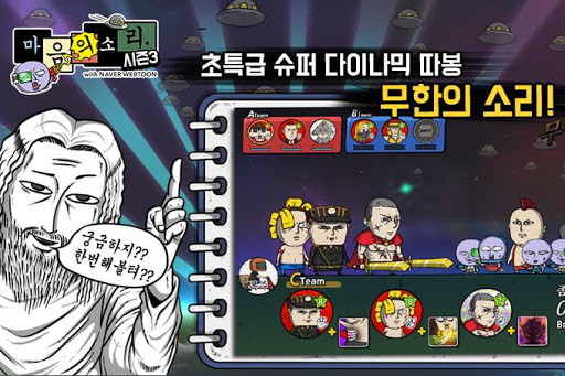 ub9c8uc74cuc758uc18cub9ac withu00a0NAVER WEBTOON apkmr screenshots 1