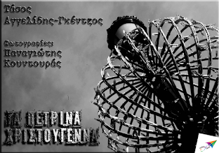 Photo: Τα πέτρινα Χριστούγεννα, Τάσος Αγγελίδης-Γκέντζος, φωτογραφίες: Παναγιώτης Κουντουράς, Εκδόσεις Σαΐτα, Φεβρουάριος 2013, ISBN: 978-618-80394-8-3 Κατεβάστε το δωρεάν από τη διεύθυνση: http://www.saitapublications.gr/2013/02/ebook.19.html